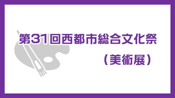 第31回西都市総合文化祭(美術展)