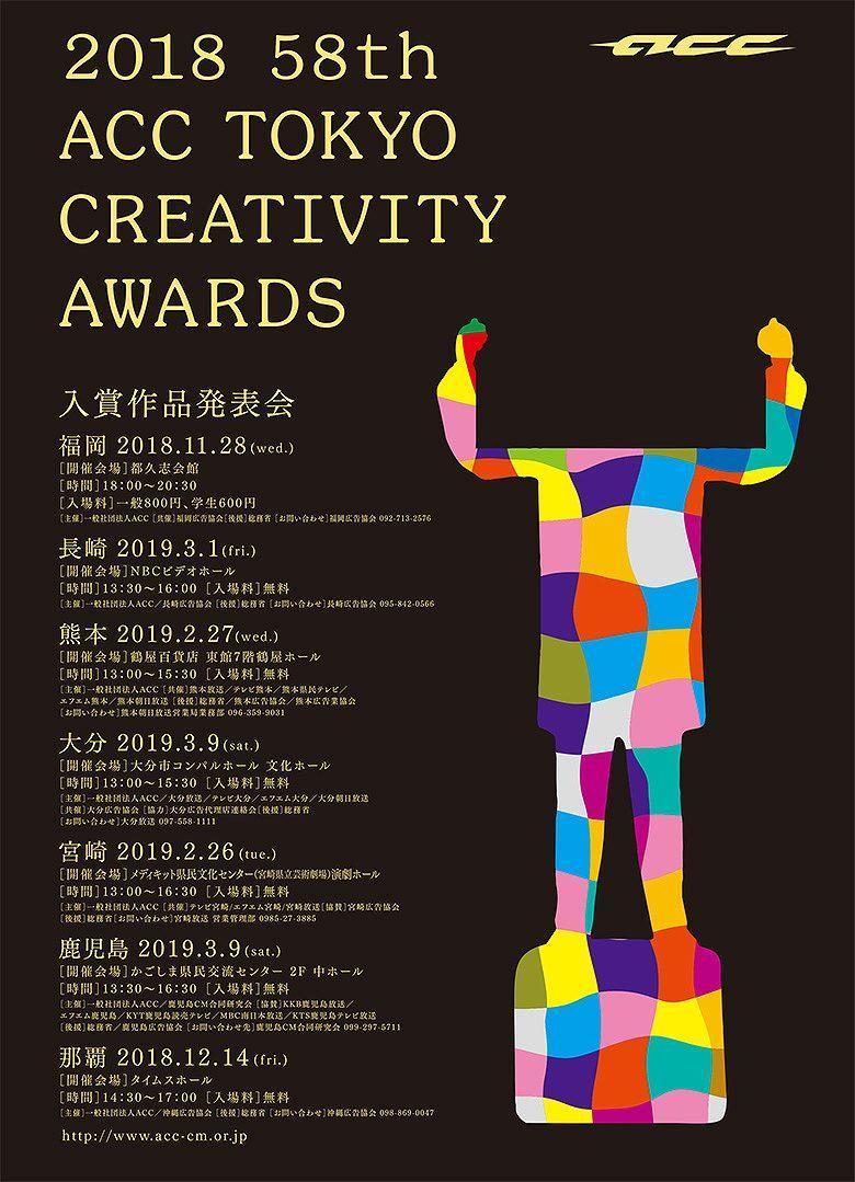 2018 58th ACC TOKYO CREATIVITY AWARDS  入賞作品発表会