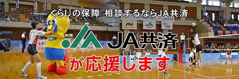 応援カード:JA共済