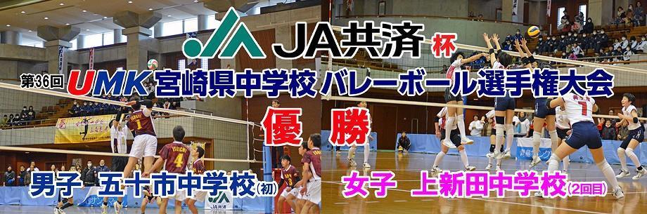 JA共済杯 第36 回UMK 宮崎県中学校バレーボール選手権大会