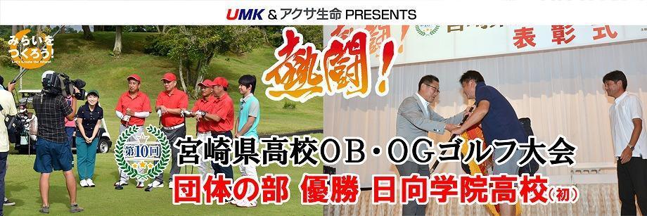 熱闘!第10回 宮崎県高校OB・OGゴルフ大会 優勝決まる!