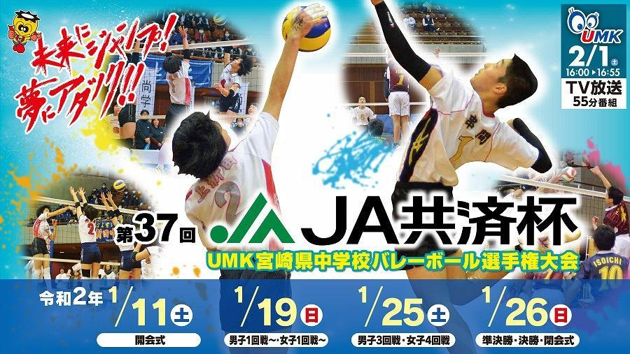 JA共済杯 第37回UMK宮崎県中学校バレーボール選手権大会
