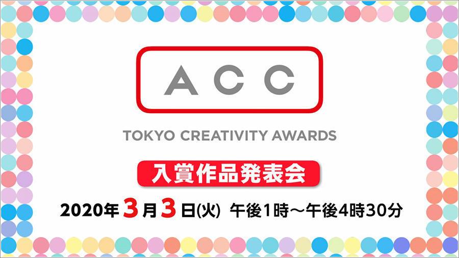 2019 59th ACC TOKYO CREATIVITY AWARDS 入賞作品発表会