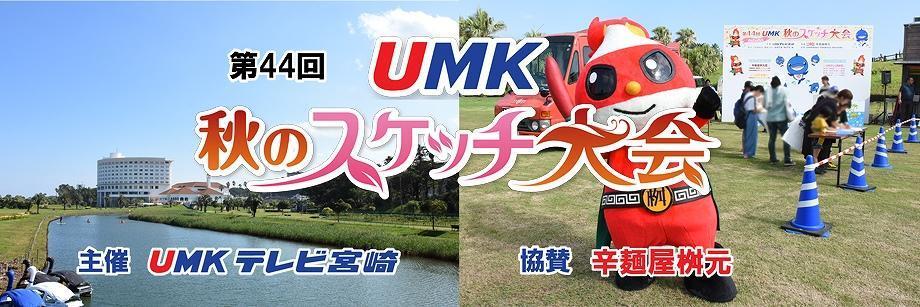 第44回 UMK 秋のスケッチ大会