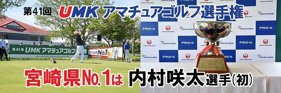 UMKアマチュアゴルフ宮崎県No.1決まる