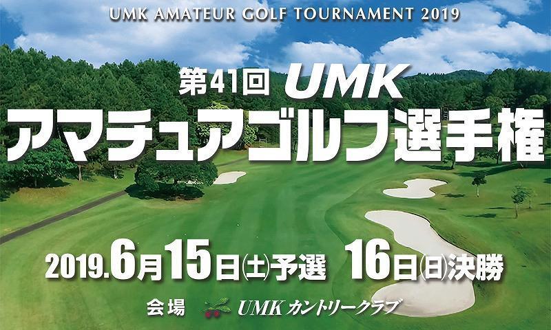第41回 UMKアマチュアゴルフ選手権 ビジター選考会