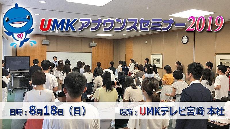 UMKアナウンスセミナー2019