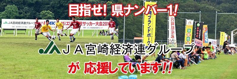 JA宮崎経済連グループが応援しています。