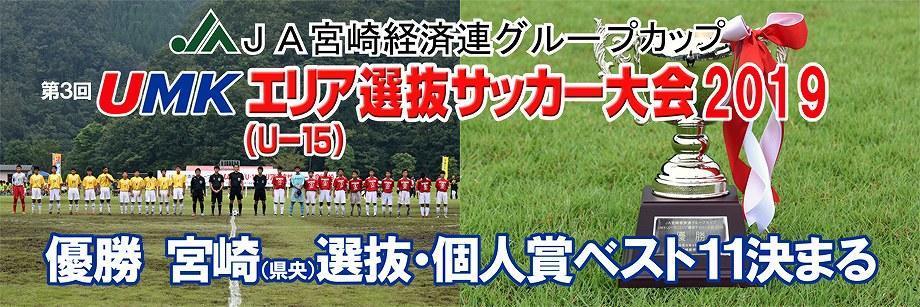 JA宮崎経済連グループカップ UMKユース(U-15)サッカー選手権大会2019