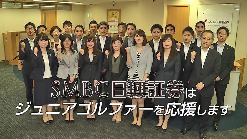 SMBC日興証券株式会社