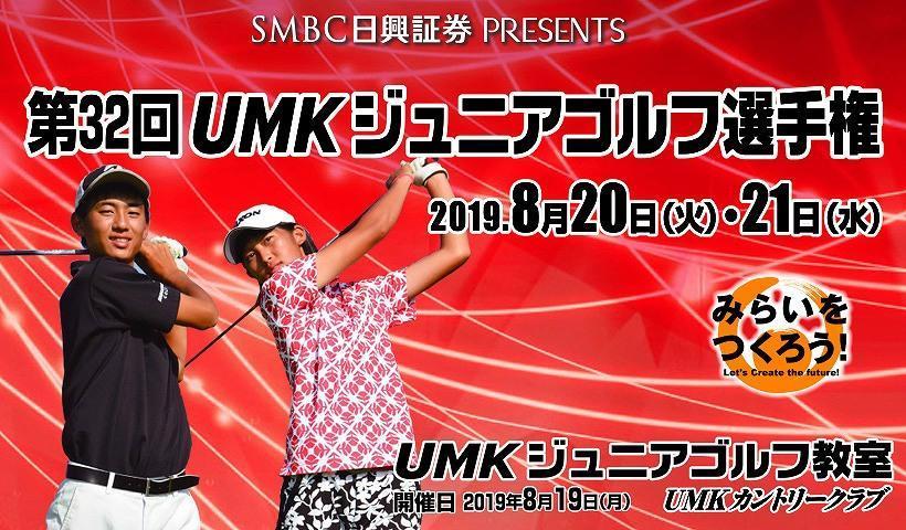 SMBC日興証券presents 2019 UMKジュニアゴルフ選手権・ジュニアゴルフ教室 参加者募集!