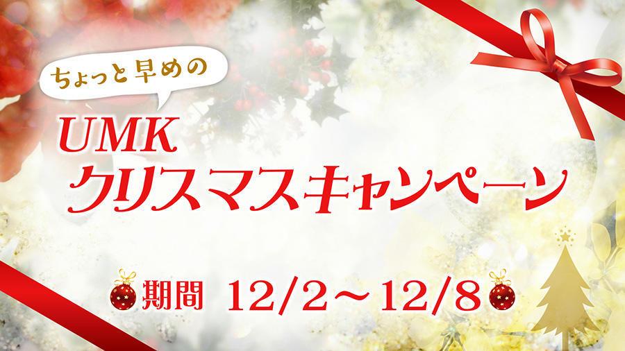 UMKクリスマスキャンペーン