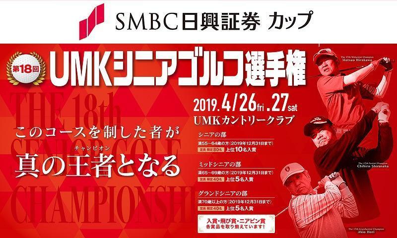 SMBC日興証券カップ 第18回UMKシニアゴルフ選手権