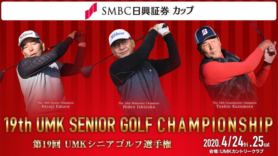 SMBC日興証券カップ 第19回UMKシニアゴルフ選手権
