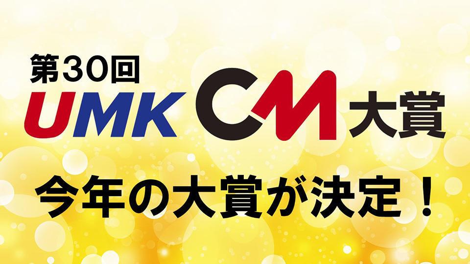 第30回 UMKCM大賞