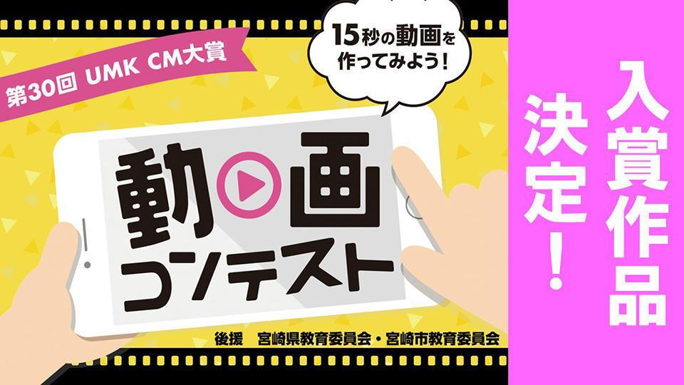 第30回 UMK CM大賞 動画コンテスト