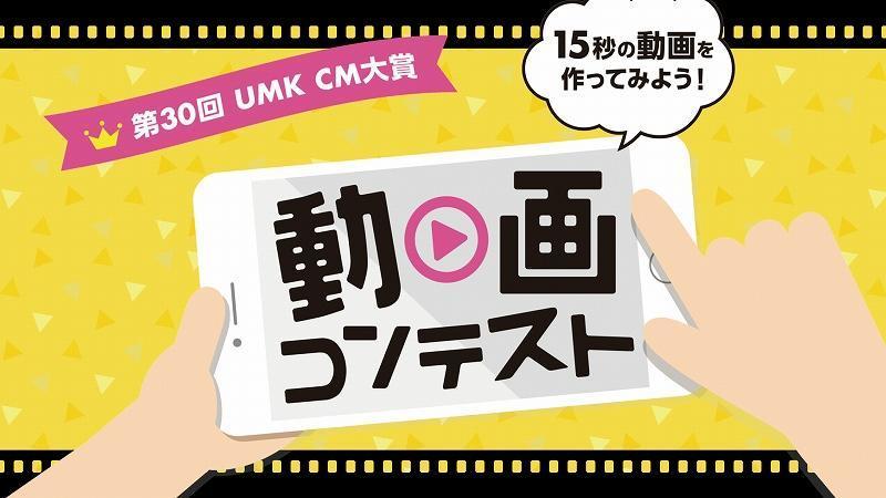 UMK CM大賞 動画コンテスト