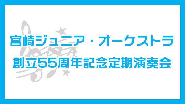 宮崎ジュニア・オーケストラ 創立55周年記念定期演奏会