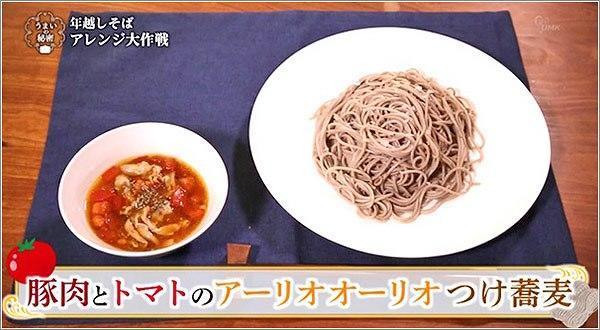 豚肉とトマトのアーリオオーリオつけ蕎麦