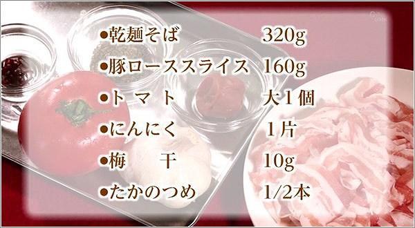 豚肉とトマトのアーリオオーリオつけ蕎麦の材料