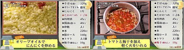 豚肉とトマトのアーリオオーリオつけ蕎麦の作り方