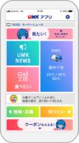 UMKアプリのイメージ