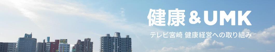 テレビ宮崎 健康経営への取り組み