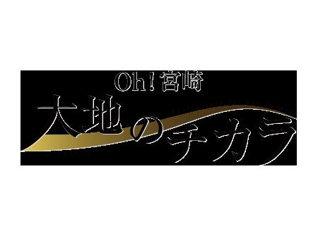 Oh!宮崎 大地のチカラ
