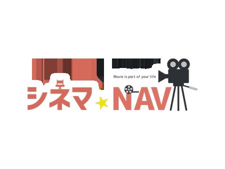 シネマ☆NAVI
