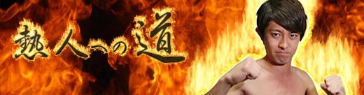 藤崎 祐貴
