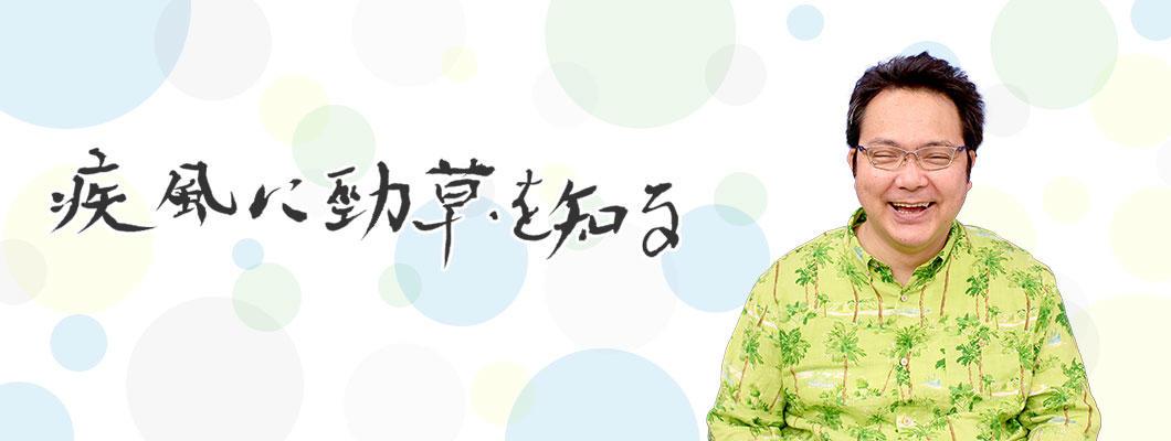 柳田 哲志