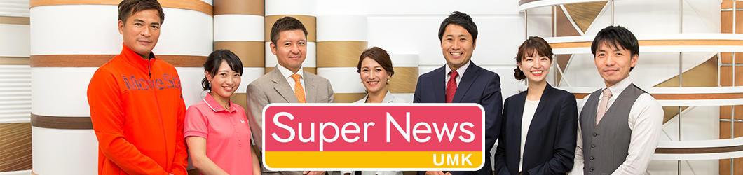 UMKスーパーニュース