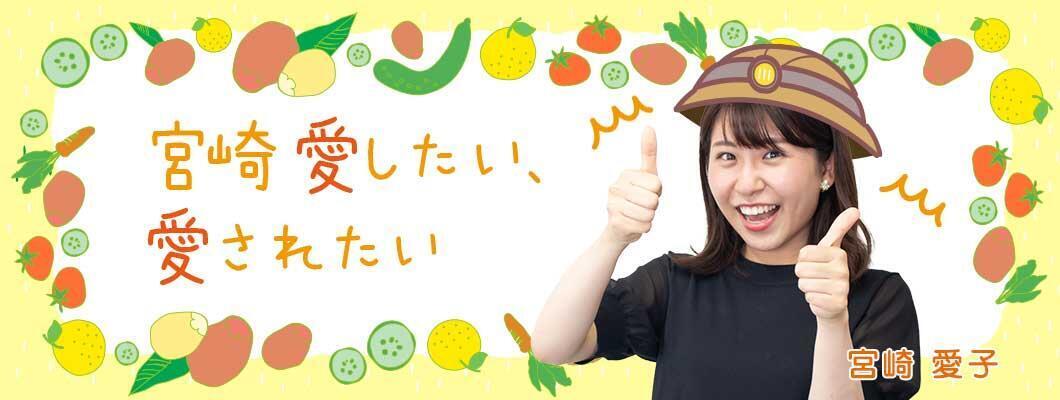 宮崎 愛したい、愛されたい