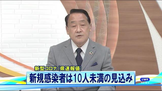 コロナ 延岡 速報 市 【新型コロナ】8月2日速報まとめ