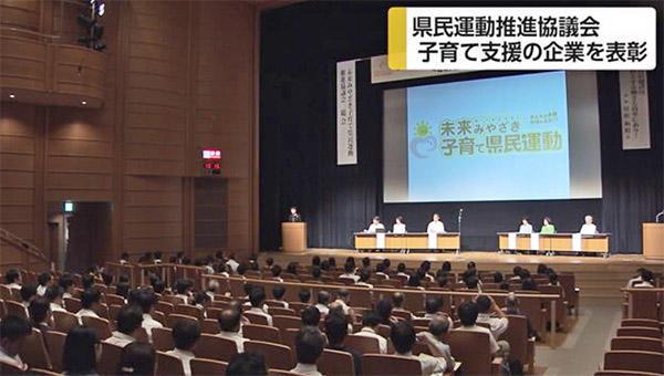 県知事表彰「未来みやざき子育て表彰」