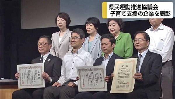 県知事表彰「未来みやざき子育て表彰」02