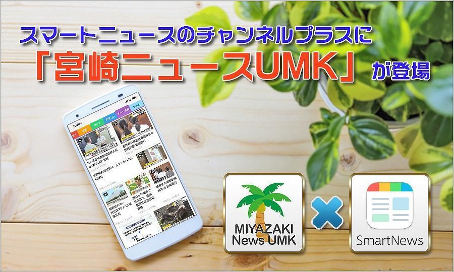 スマートニュースのチャンネルプラスに「宮崎ニュースUMK」が登場