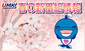 UMK 春の新番組情報