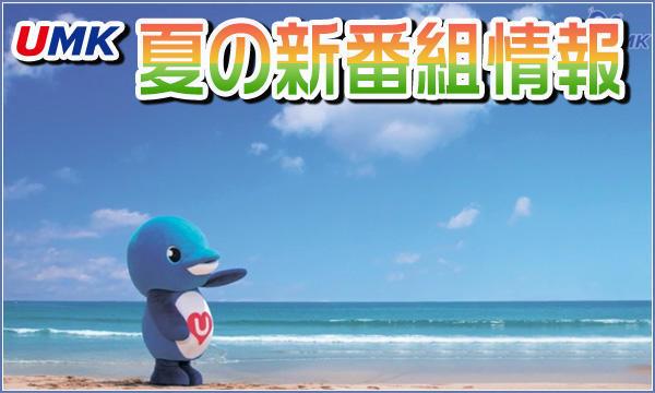 UMK 夏の新番組情報