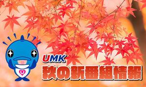 UMK 秋の新番組情報