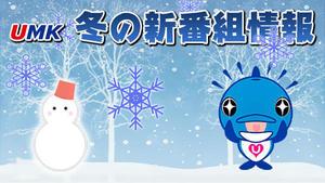 UMK 冬の新番組情報