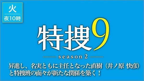 特捜9 -season2-