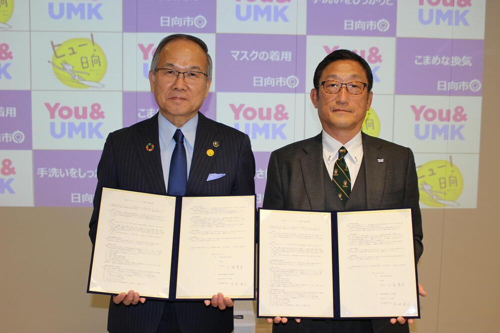 日向市と防災パートナーシップに関する協定を締結
