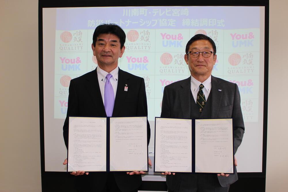 川南町と防災パートナーシップに関する協定を締結