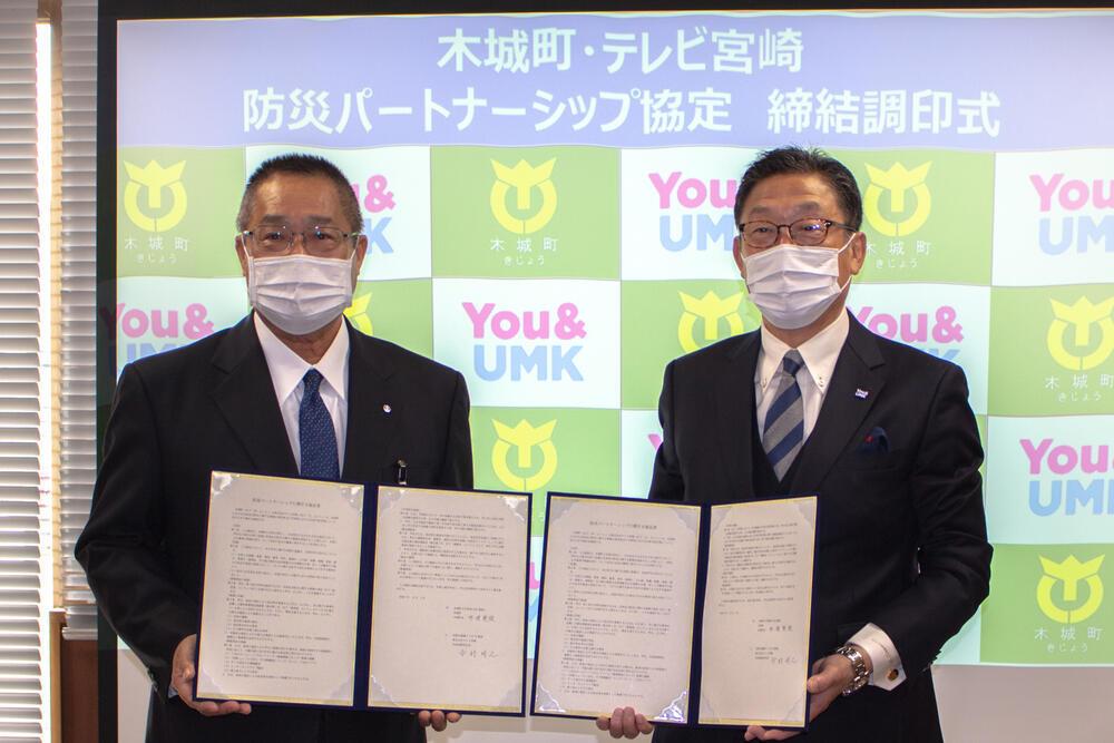 木城町と防災パートナーシップに関する協定を締結