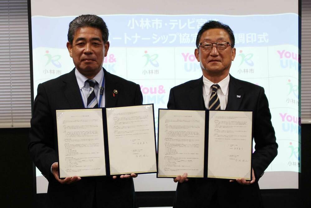 小林市と防災パートナーシップに関する協定を締結