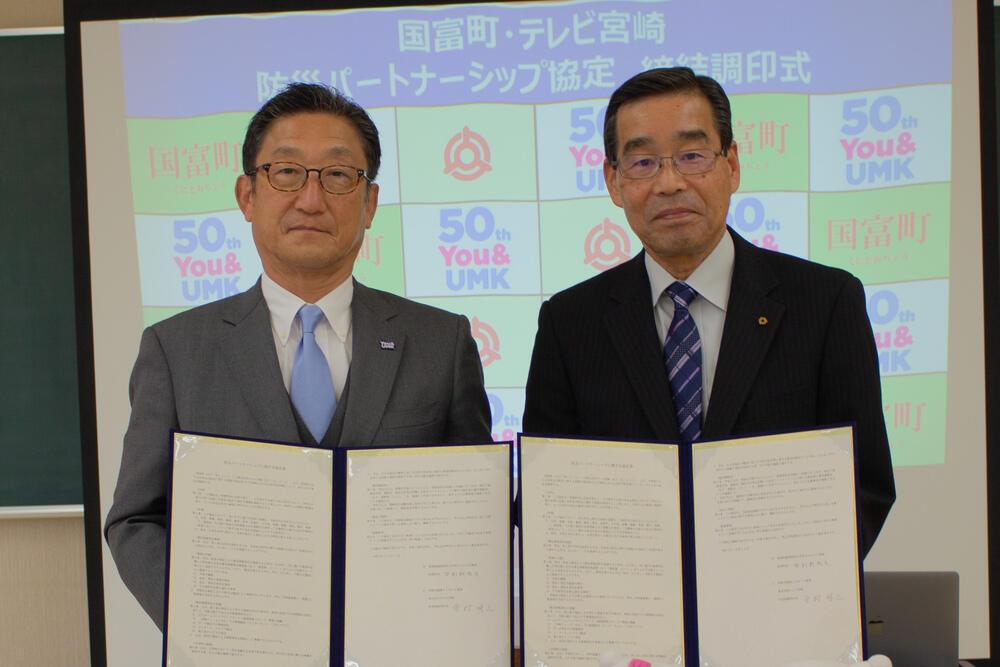 国富町と防災パートナーシップに関する協定を締結