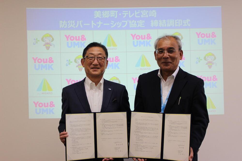 美郷町と防災パートナーシップに関する協定を締結