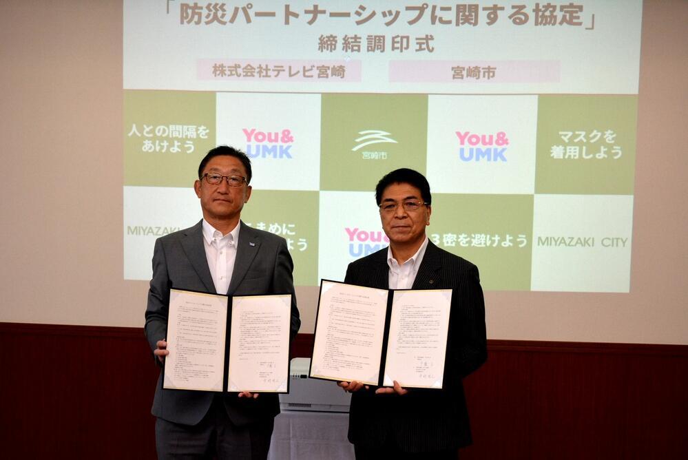 宮崎市と防災パートナーシップに関する協定を締結