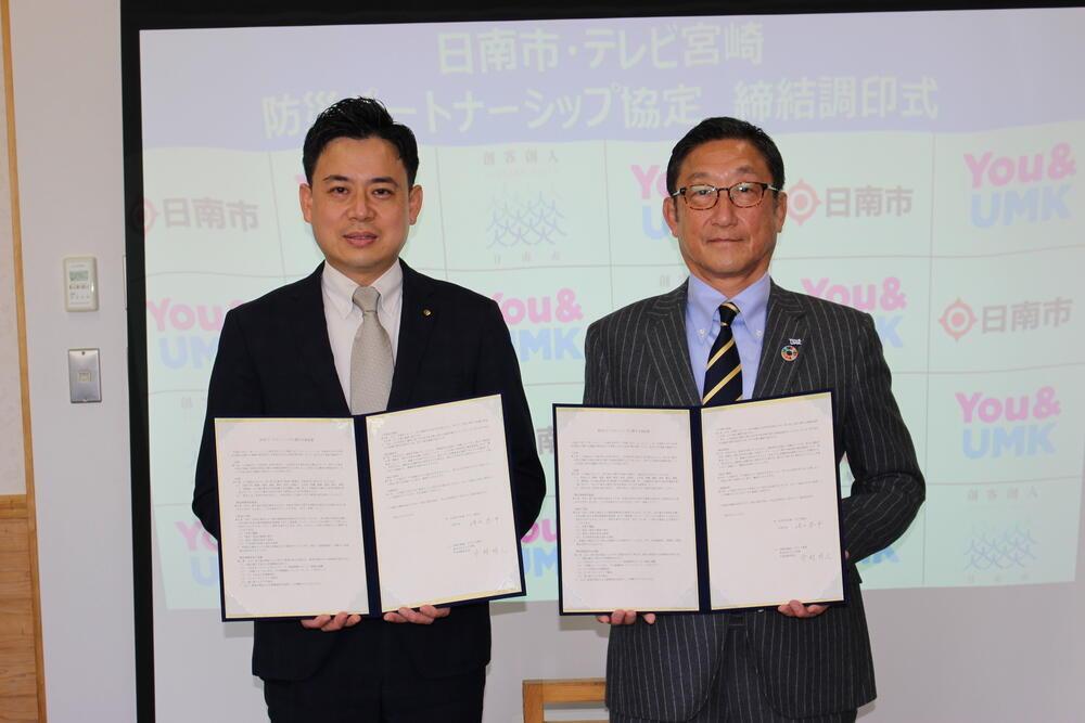 日南市と防災パートナーシップに関する協定を締結